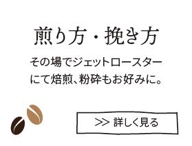 生豆へのこだわり 生豆は淡い黄緑がかったクリーム色をしています