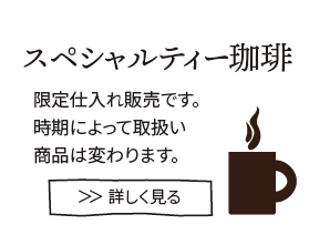 スペシャルティー珈琲 時期によって異なる限定仕入れ販売のスペシャリティコーヒーです