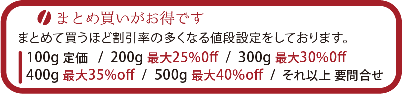 京都修学院焙煎珈琲きまめ屋はまとめ買いがお得です。