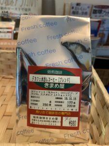 京都生豆販売きまめ屋 水出しコーヒー