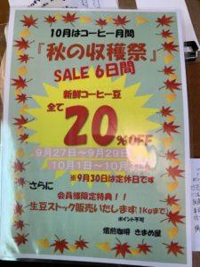 生豆フェアー開催